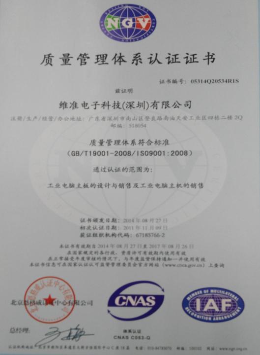ISO 9001質量管理體系認證